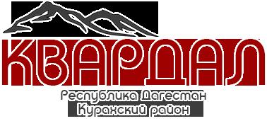 Официальный сайт селения Квардал, Курахский район, Республика Дагестан